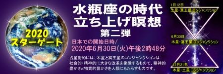 20200630meditation01
